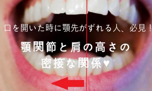 口を開いた時に顎先がずれているアイキャッチ画像