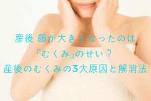 産後の顔の大きさを気にする女性のアイキャッチ画像