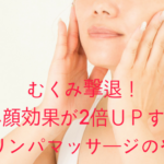 顔のリンパマッサージのやり方 アイキャッチ画像